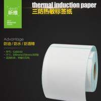 40*30三防热敏标签纸条码纸