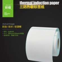 40*30三防热敏标签纸条码纸防水防油防摩擦标签纸