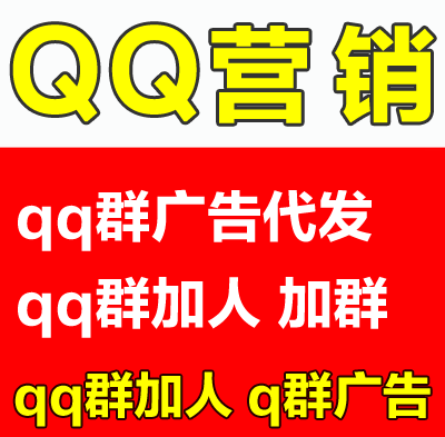 QQ qq营销qq群加人qq群代发广告