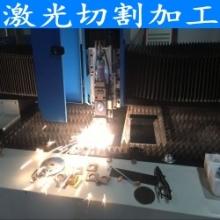 深圳市龙华大浪康荣发激光切割厂家提供加工服务批发