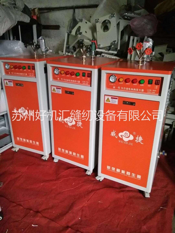 供应工业电锅炉 蒸汽发生器 节能锅炉