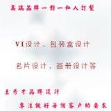 深圳在线网店设计公司