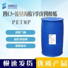 低气味 PETMP  季戊四醇四(3-巯基丙酸)酯 7575-23-7 低温固化剂