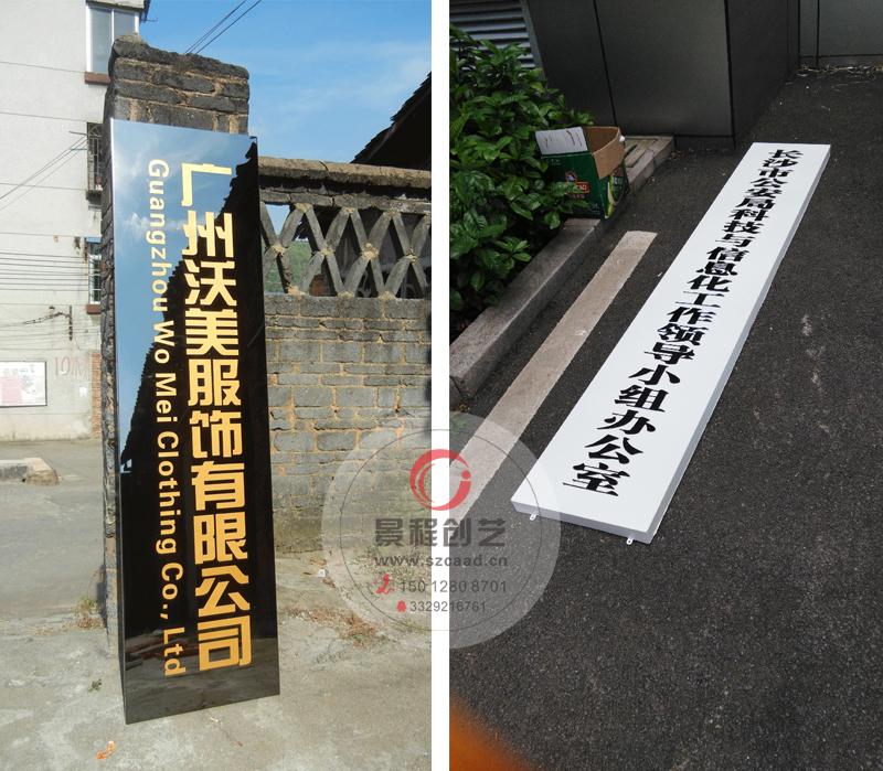 深圳南山科技园广告公司,标识标牌制作安装