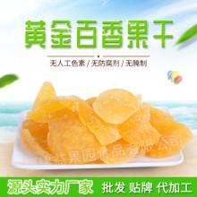 黄金百香果干厂家直销休闲食品OEM代加工网红蜜饯果干果脯零食