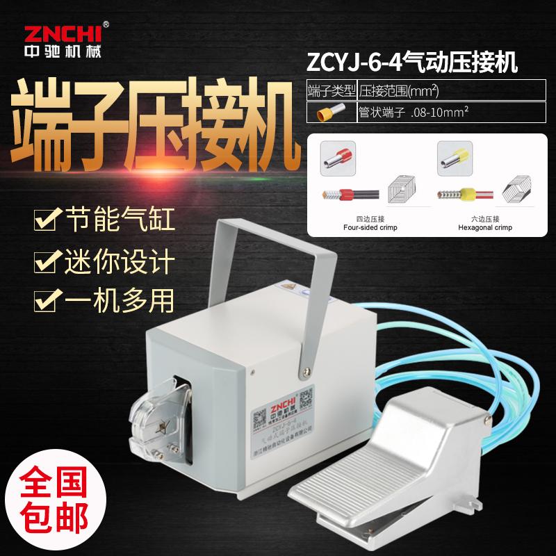浙江厂家批发直销ZCYJ-6-4 ZCYJ-6-4气动式端子压接机自动段子压接机 绝缘端子压接机高效率省时省力价格实惠