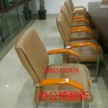 周市镇办公椅翻新-办公椅翻新公司哪家好-联系方式