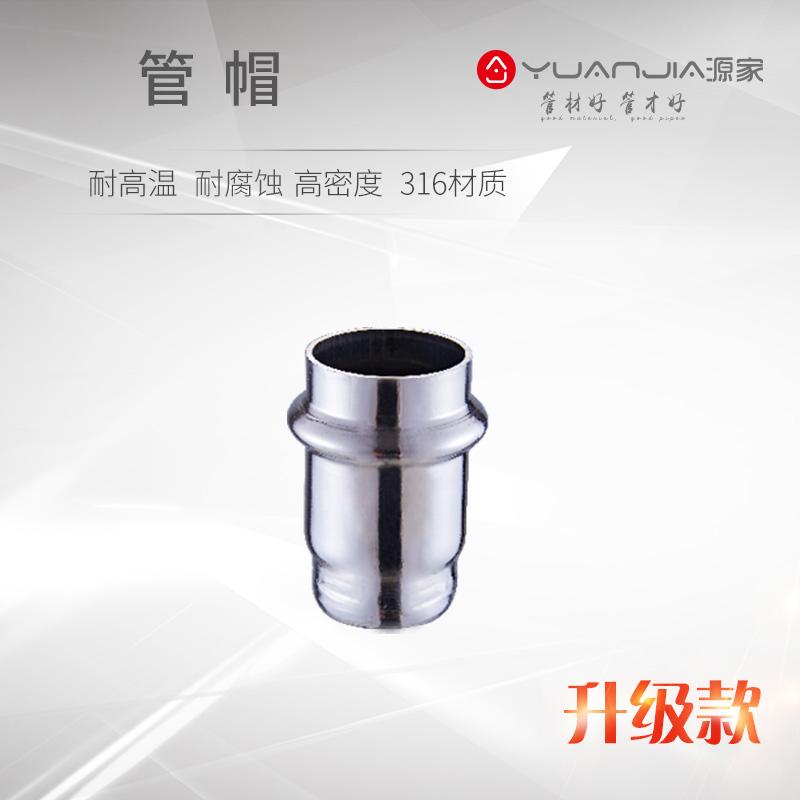 源家不锈钢水管管帽304食品级材质配件双卡压式管件