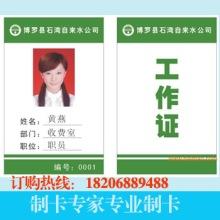 供应云南人像卡、有像工作证件卡、批发