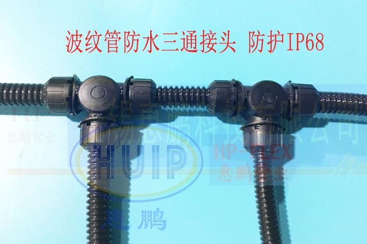 厂家直销T型橡胶三通接头AD13直插式波纹管分流系统