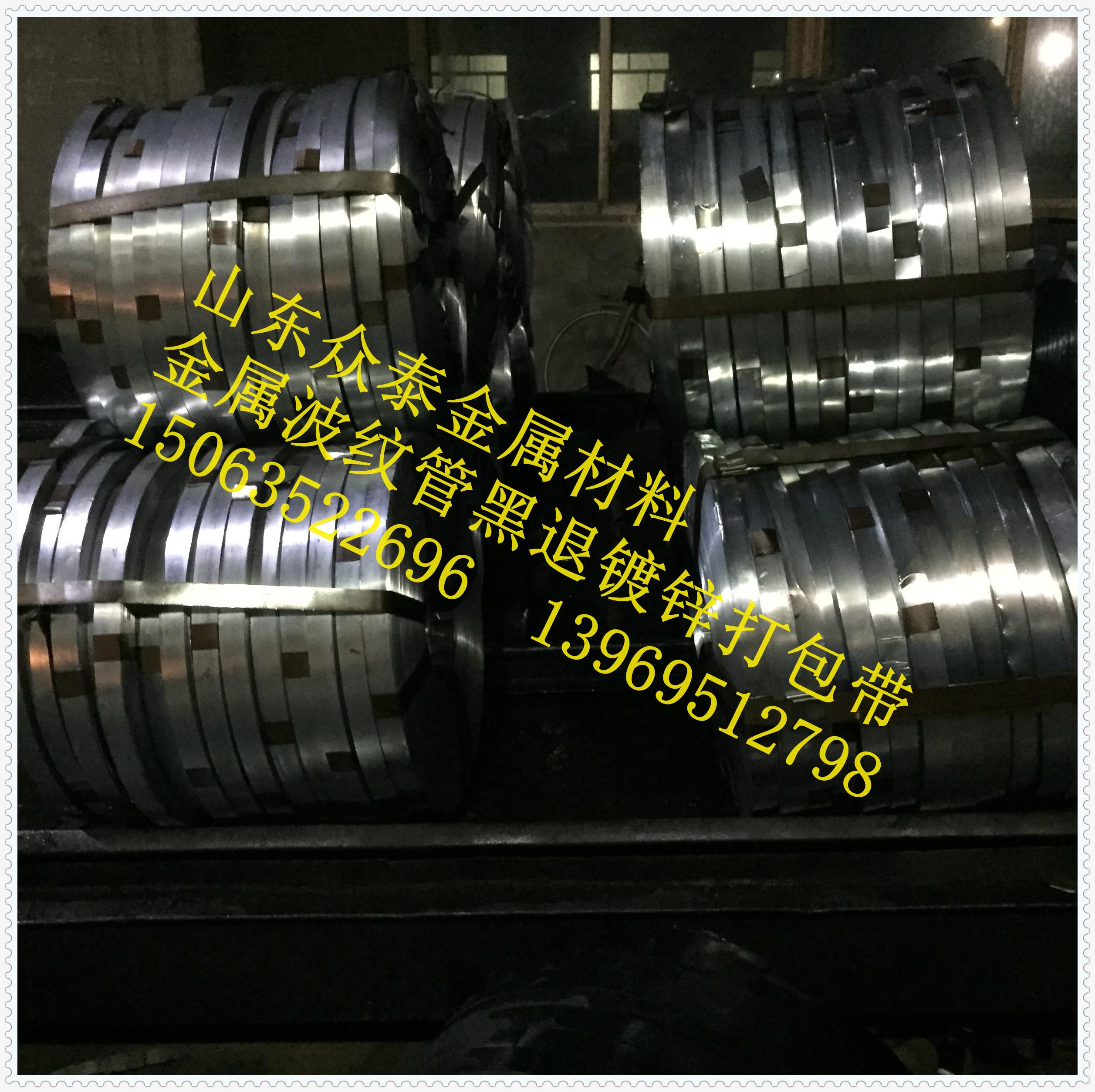 冷镀锌电缆带0.25*36mm