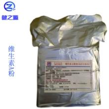 维生素A粉 食品级 VA粉 生产厂家供应 量大从优