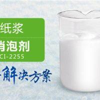 纸浆消泡剂 高速消泡不漂油通用性强价格低廉 工厂优惠直销