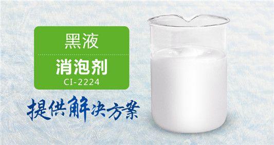 黑液消泡剂 瞬间消泡易分散不漂油价格低廉 南辉研发直销