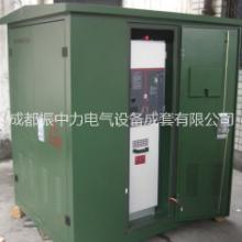 高压开关柜、预装式箱式变电站、成都箱变厂家、高压HXGN环网柜、KYN28中置柜、路灯箱变批发