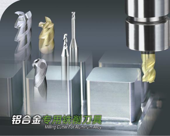 高效钨钢铝用铣刀