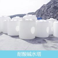 十吨水桶  滚塑水塔 PE水塔 珠三角批发价格 规格型号