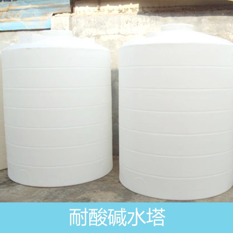 厂家供应直销 乔丰塑料 20吨大小水塔 化工专业公用 耐酸碱水塔化工水塔