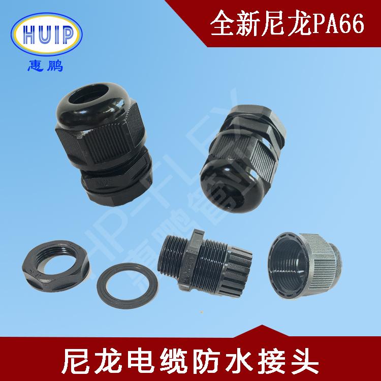 厂家直销尼龙电缆防水接头M20(8.5-14直插式波纹管接头