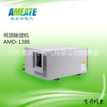 奥美特壁挂式/管道AMD-138E吊顶抽湿器 吊顶管道除湿机18962621597