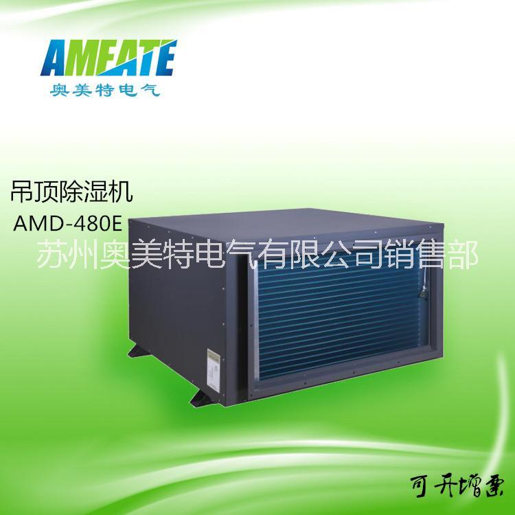 供应奥美特吊顶管道除湿机AMD-480E地下室吊顶除湿机 工业大功率吊装式除湿机