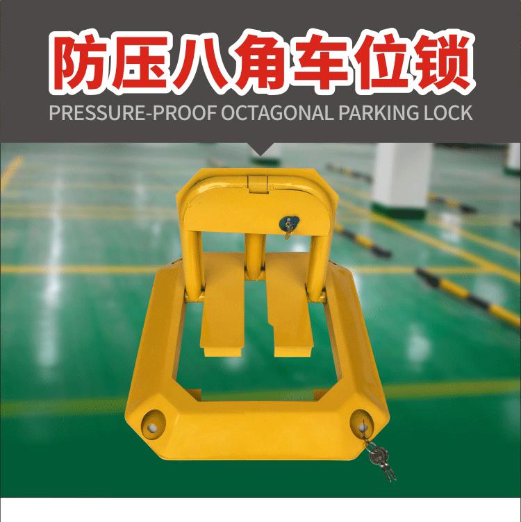 佛山厂家直销  粤盾交通防压八角锁车位锁汽车地锁加固车锁(图1)