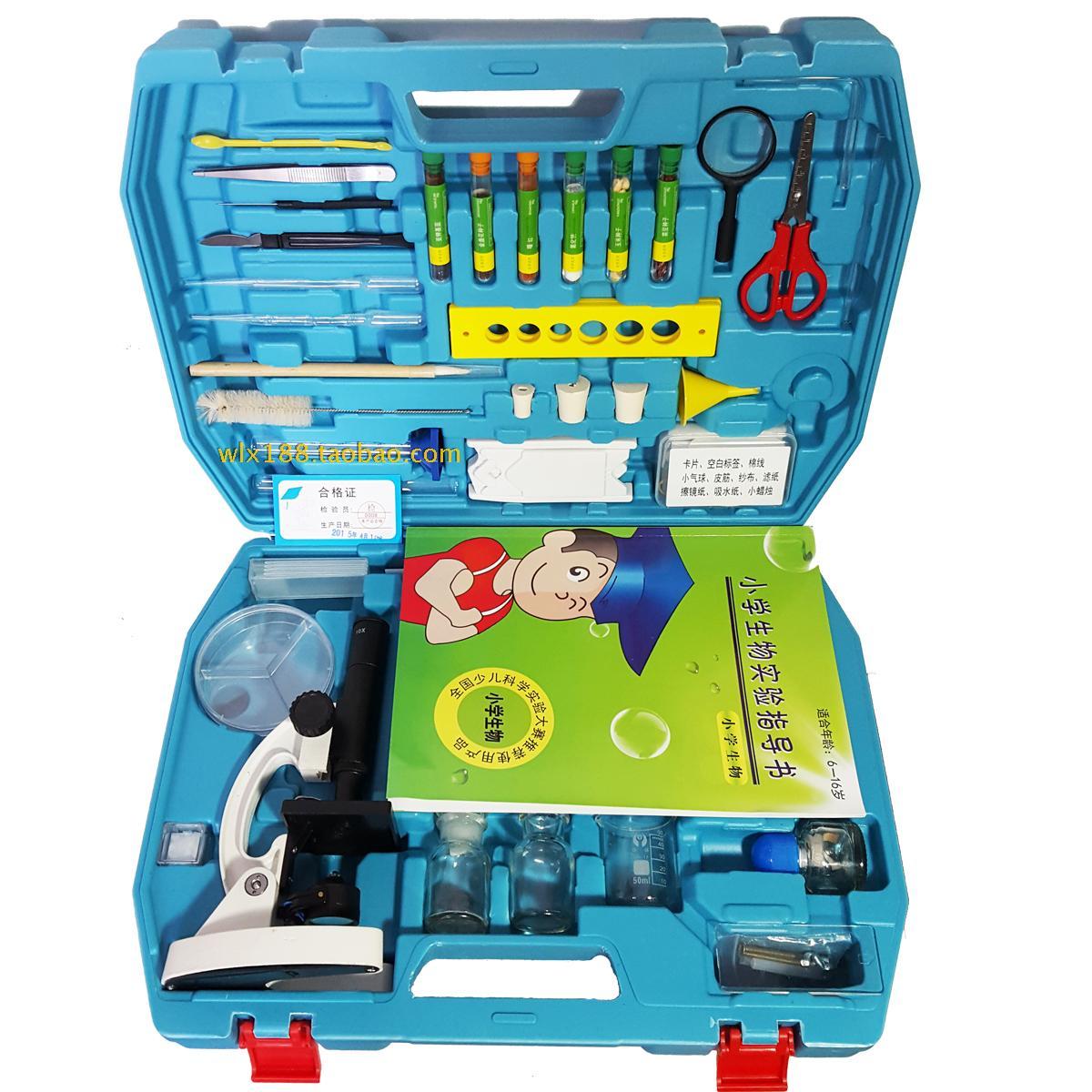 小学科学生物实验箱儿童光学显微镜套装高级版生物探究实验器材