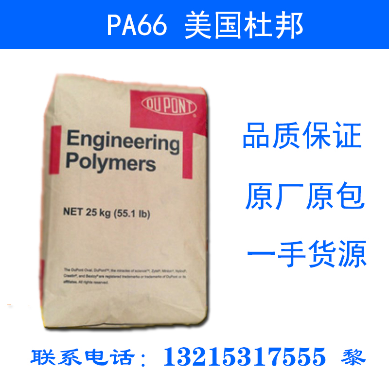 玻纤增强尼龙PA66/美国杜邦/70G33HS1-L 玻纤33% 耐高温 高顺滑