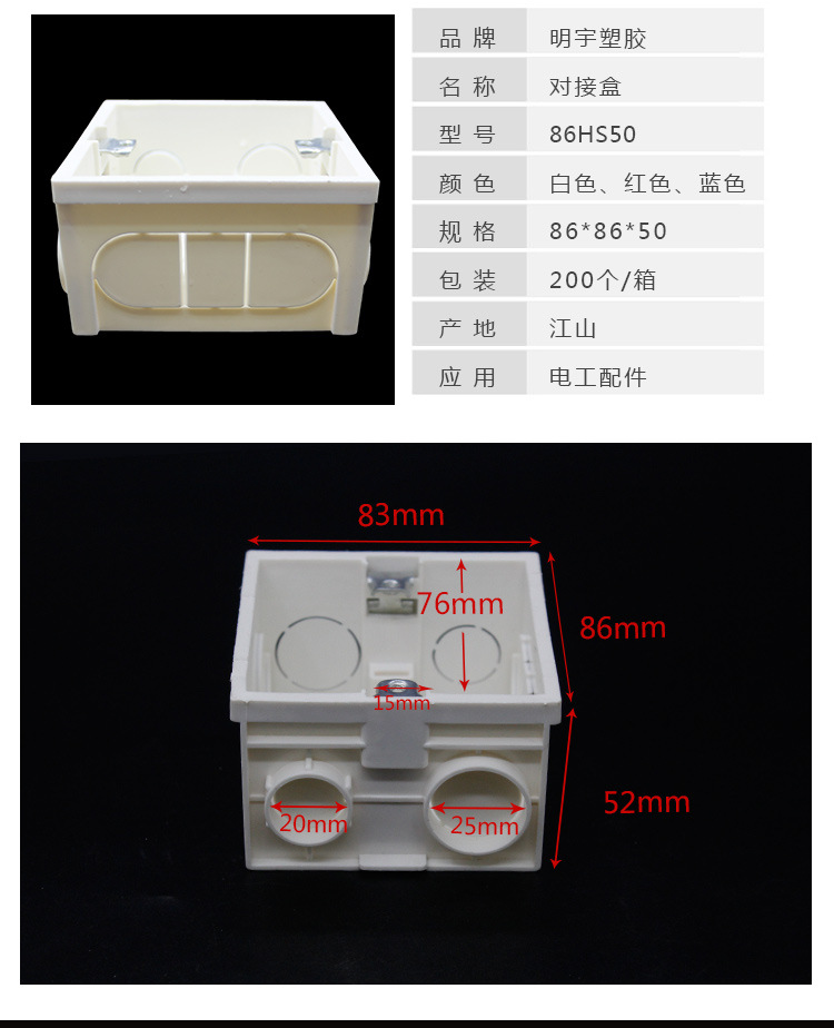 86型pvc明装底盒,专业生产86型pvc明装底盒,86型pvc明装底盒厂家
