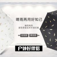 新款小清新烫金羽毛落叶伞 折叠太阳伞 防紫外线黑胶晴雨  浙江伞厂家