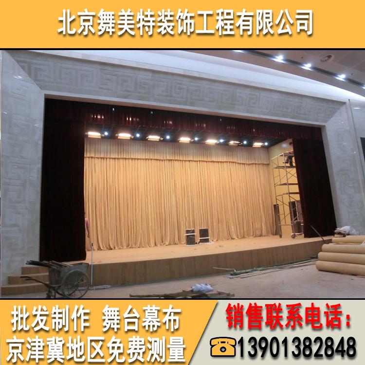 北京公司销售生产电动阻舞台幕布 礼堂会议背景幕布