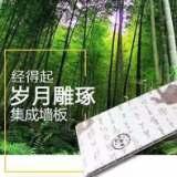 竹木纤维集成墙面价格,成都竹木纤维集成墙面价格,四川竹木纤维集成墙面价格