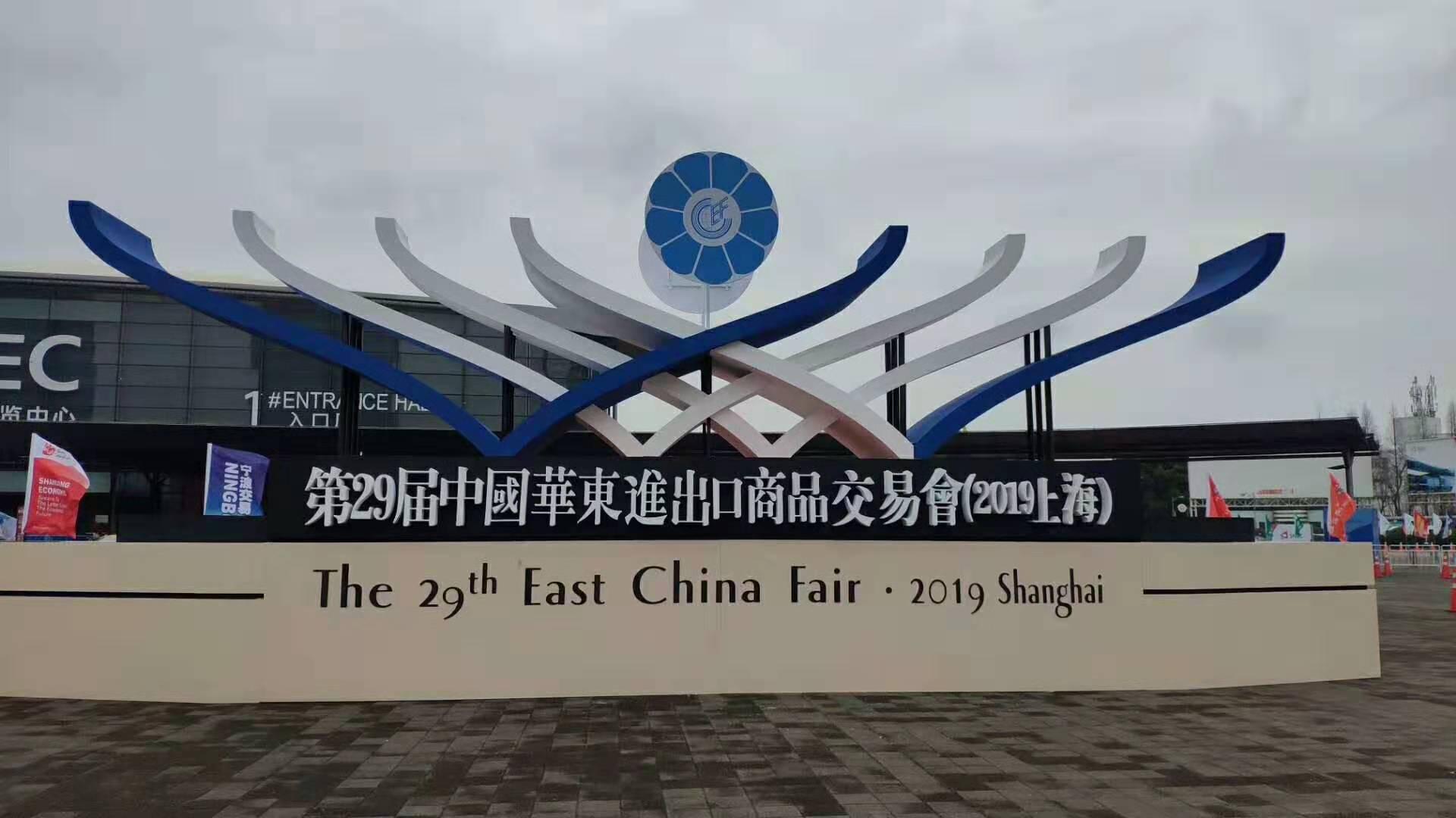 华交会报名参展2020上海华交会
