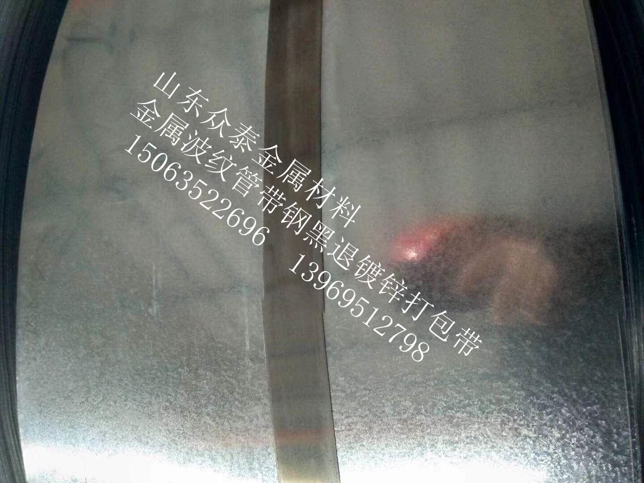 波纹管带钢  镀锌打包带0.6*19mm