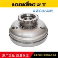 LG855N ZL50CN机芯龙工装载机铲车配件原厂变速箱机芯总成一二级涡轮 龙工855N装载机涡轮