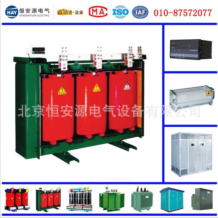 厂家直销 非晶合金变压器  10/0.4KV级SCBH15-2500KVA型干式非晶合金变压器