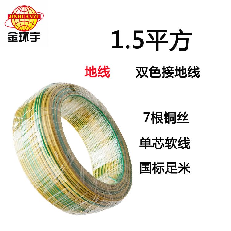 照明电线BVR 深圳厂家金环宇电线电缆批发BVR1.5平方国标铜芯家装家用100米