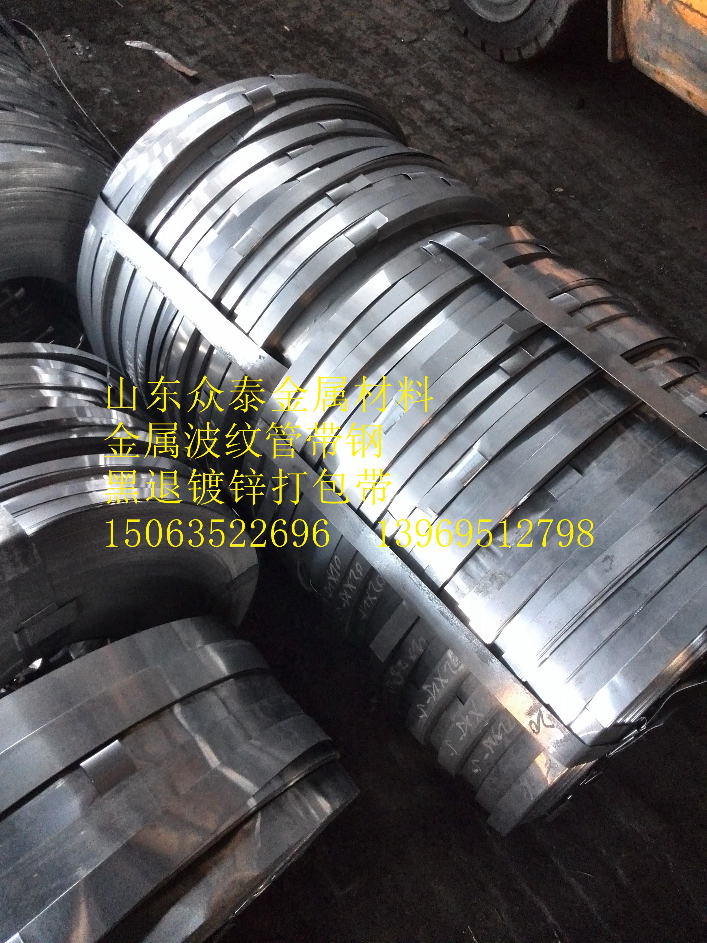 铠装电缆钢带0.5*15mm波纹管带钢