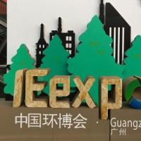 2020上海环保展-环博会报名 2020上海21届环保展 2020上海第21届环保展