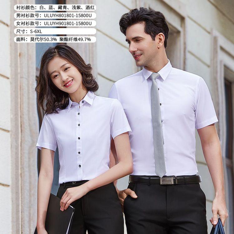 丝光棉衬衫销售
