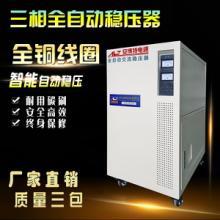 工业级SVC全自动交流稳压器  SVC-10/300KVA(可特殊定制)   厂家直销