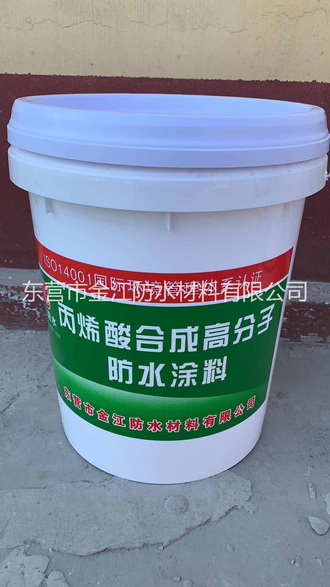 丙烯酸高分子聚合物防水涂料 直销丙烯酸合成高分子防水涂料 高分子防水涂料 丙烯酸防水涂料
