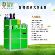 广州生物质颗粒锅炉 食品加工服装熨烫洗涤化工电镀生物质蒸汽发生器价格