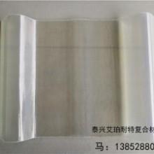 桂林艾珀耐特防腐瓦840采光板厂家直批 阻燃透明采光瓦