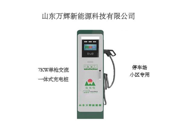 厂家直销 济宁电动汽车充电桩 交流 建站运营 小区物业 7KW立体式交流充电桩