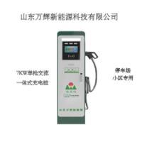 山东汽车充电桩厂家|山东汽车充电桩多少钱|山东汽车充电桩价格