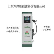 新能源小区停车场充电桩 7kw交流充电桩 万辉兖充电图片