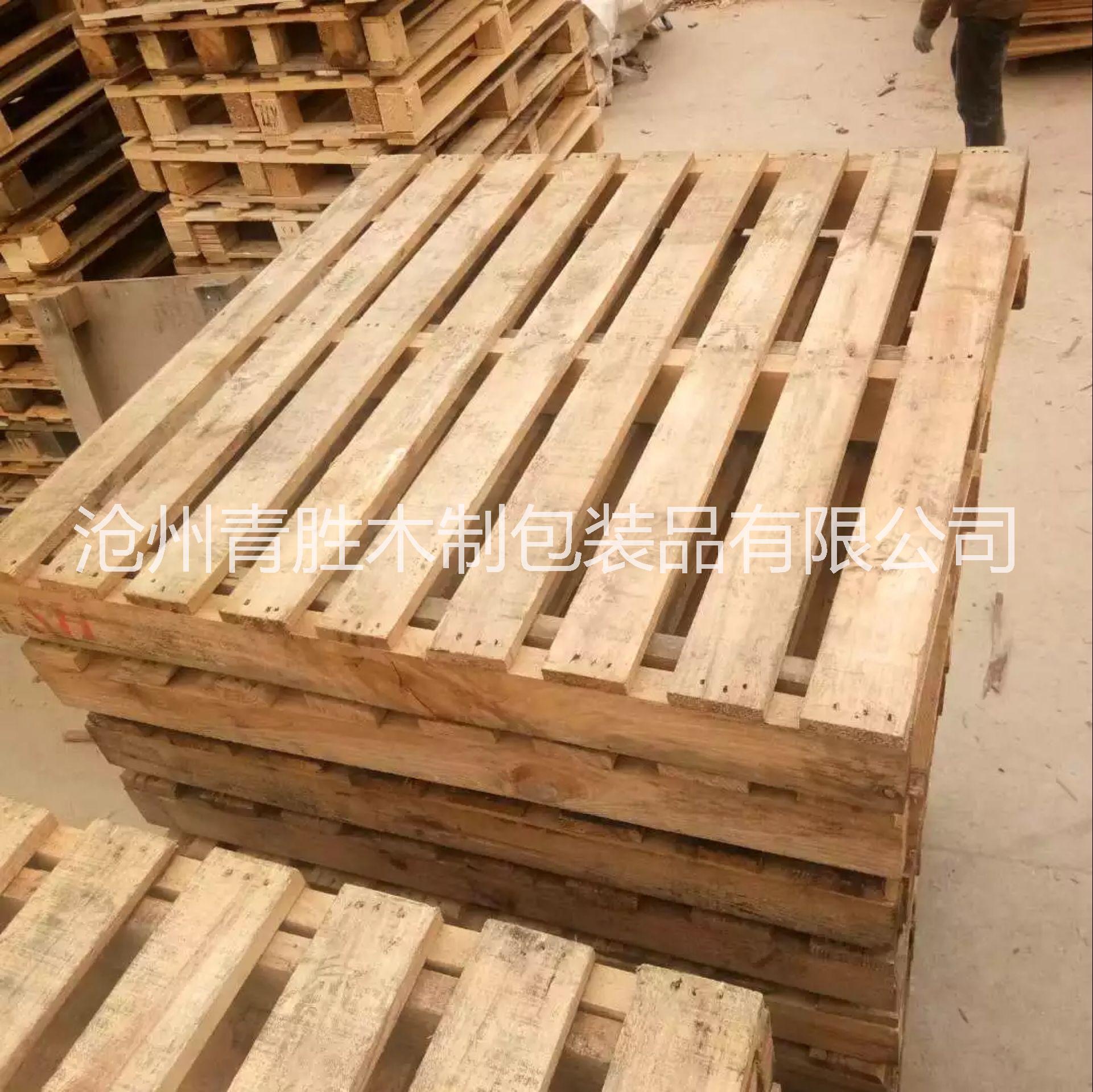 10元二手木托盘批发沧州孟村厂家