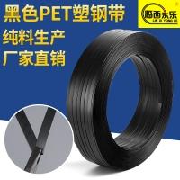 黑色pet塑钢打包带 黑色塑钢带厂家,黑色塑钢带报价