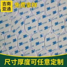 泡棉双面胶  高粘性双面胶  模切双面胶  电子产品双面胶 耐高温双面胶图片